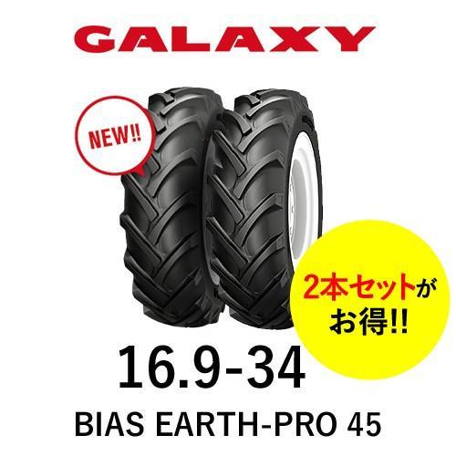 ギャラクシー(GALAXY) トラクタータイヤ BIAS EARTH-PRO45 EP45 16.9-34 PR8 TT (前輪・後輪用) 1本 パーツマン