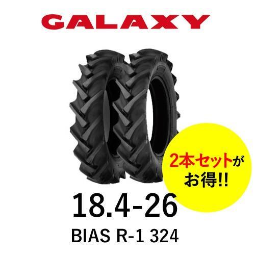 ギャラクシー(GALAXY) トラクタータイヤ BIAS R-1 324 18.4-26 PR12 TT (前輪・後輪用) 2本セット パーツマン