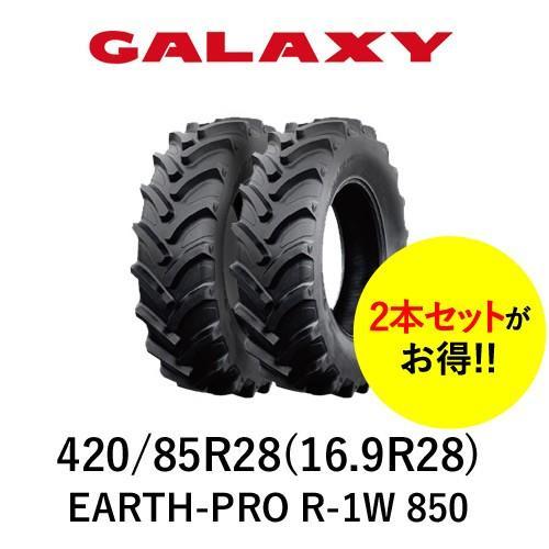 ギャラクシー(GALAXY) トラクタータイヤ EARTH-PRO R-1W 850 420/85R28 16.9R28 TL (ラジアルタイヤ) 2本セット パーツマン