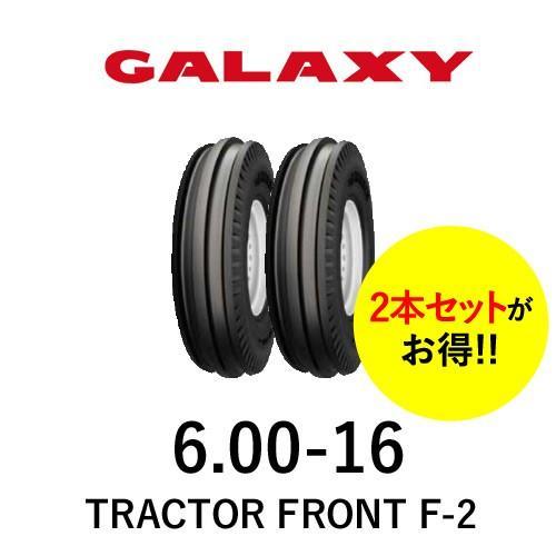 ギャラクシー(GALAXY) トラクタータイヤ TRACTOR FRONT F-2 6.00-16 PR6 TT (二輪駆動・前輪用) 2本セット パーツマン