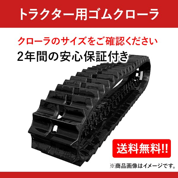 (セミクロ対応)トラクター専用ゴムクローラ イセキ TGS41,TGS46 G1-459042KD 450x90x42 2本セット 送料無料