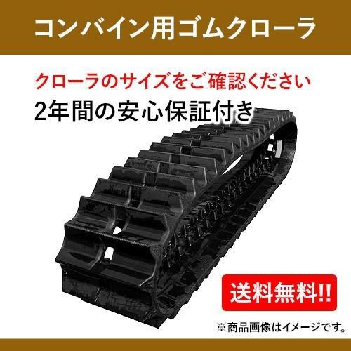 ヤンマーコンバイン用ゴムクローラ CA180 G1-408437GY 400x84x37 1本 送料無料!