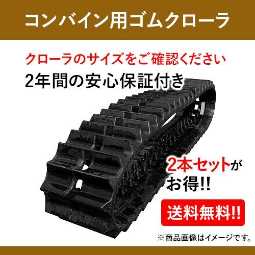 ヤンマーコンバイン用ゴムクローラー GC223V G1-338441GM 330x84x41 2本セット 送料無料