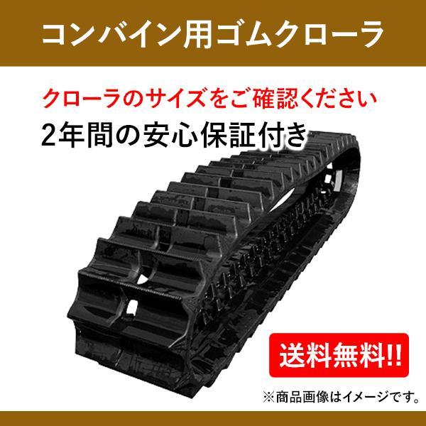 三菱コンバイン用ゴムクローラー MC12,MC14,MC120,MC140 G1-358438MM 350x84x38 2本セット 送料無料