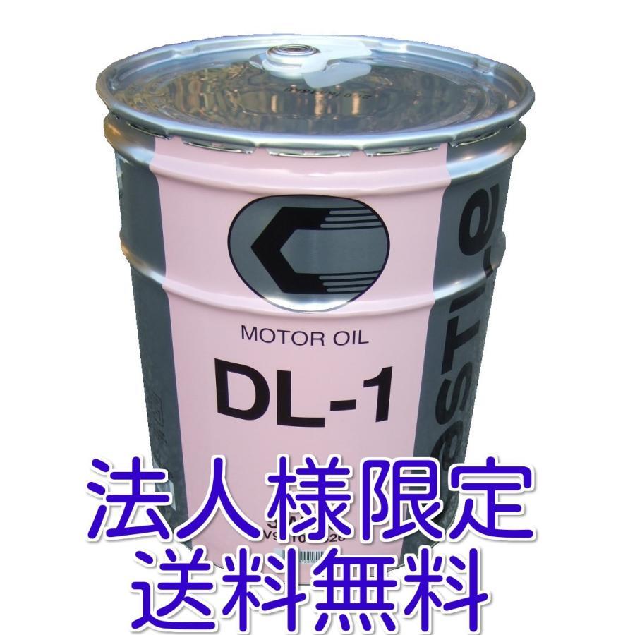 法人様限定商品 個人様は対象外です 送料無料 人気ブレゼント キャッスルエンジンオイル 卸売り 税込 20L ディーゼルDL−1