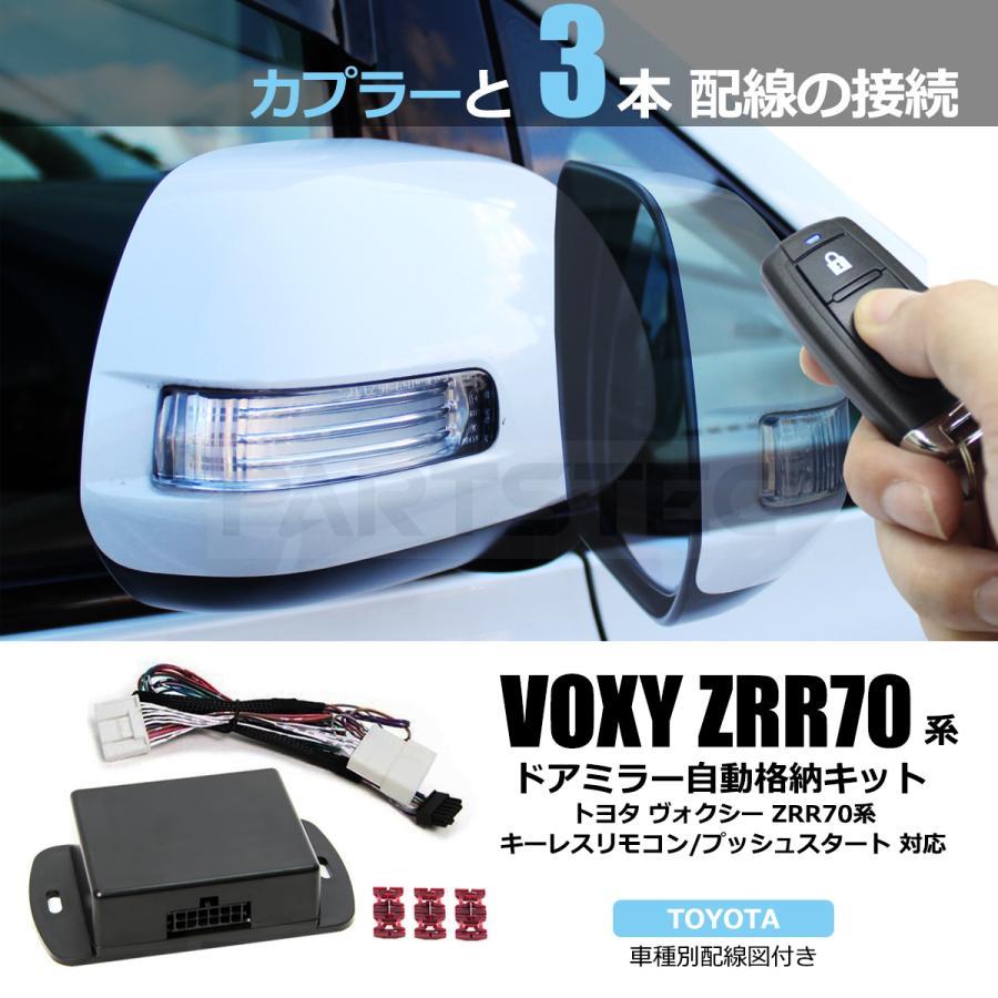 時間指定不可 トヨタ 70系 ヴォクシー VOXY ドアミラー 自動格納キット + 日本語配線図付 公式通販 キーレス プッシュスタート ACC 対応 確認に 状態 28-169 スマートキー 鍵 28-9