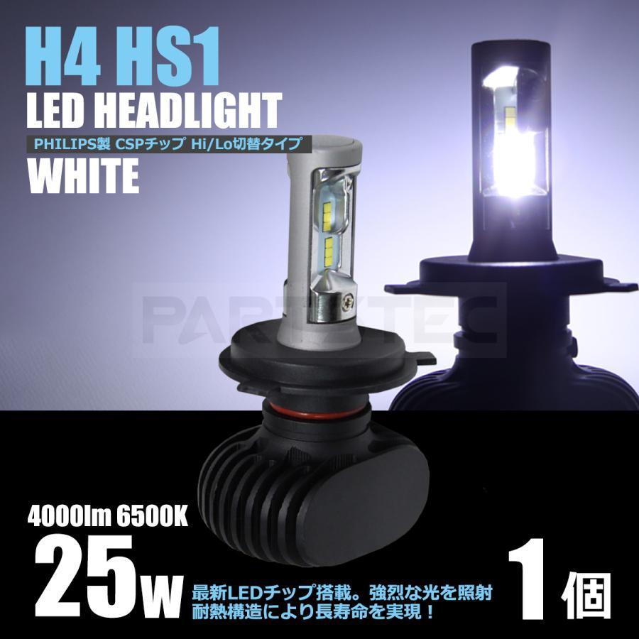 バイク LEDヘッドライト H4 HS1 ホワイト メーカー公式ショップ 白 1個 オールインワン PHILIPS アルミヒートシンク構造 46-62 CSPチップ Lo切替 Hi ファンレス一体型 ハイクオリティ