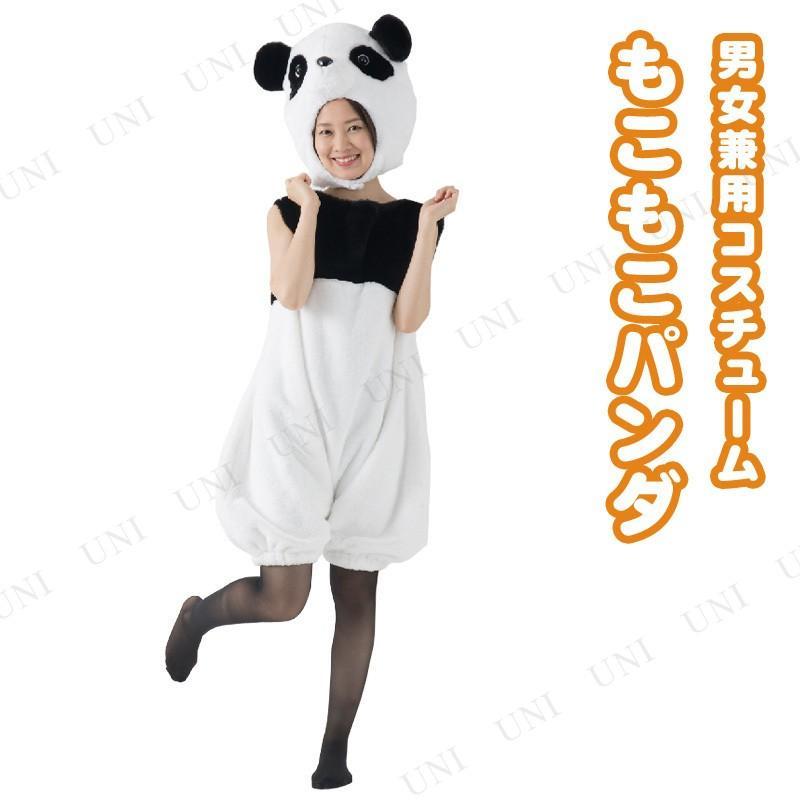 流行のアイテム コスプレ 仮装 衣装 ハロウィン コスチューム アニマル もこもこパンダ 余興 直送商品 大人用