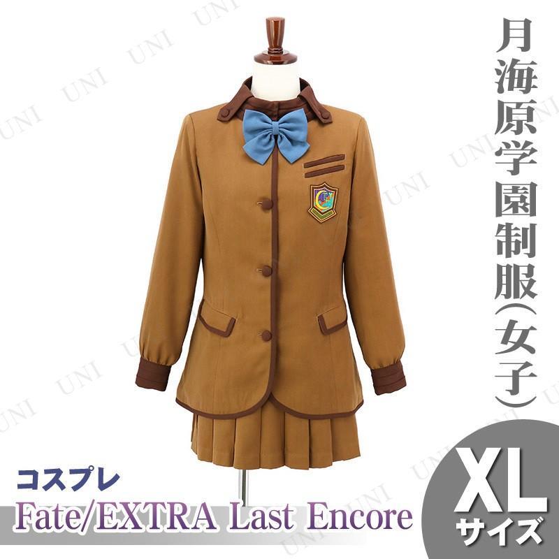 取寄品 アニメ コスプレ衣装 Fate/EXTRA Last Encore 月海原学園制服(女子) XL 仮装