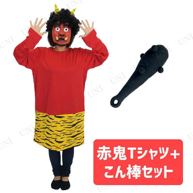 コスプレ 仮装  節分 鬼 衣装 [2種類セット] Patymo 赤鬼ロングTシャツ+34cm メンズ party-honpo