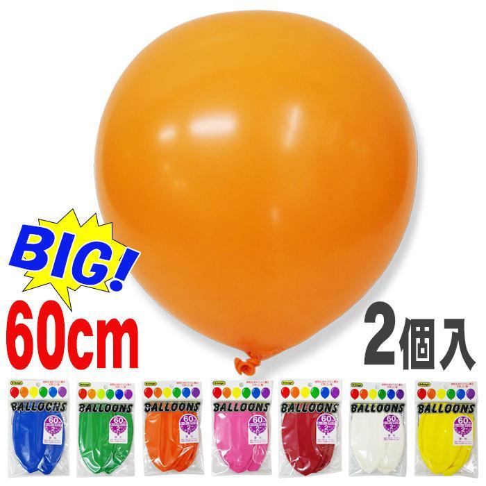 新品未使用正規品 大きい ゴム風船 60cm スーパーラウンド 全7色 2個入 風船バレー デコレーション まんまる 捧呈 丸い 店舗装飾