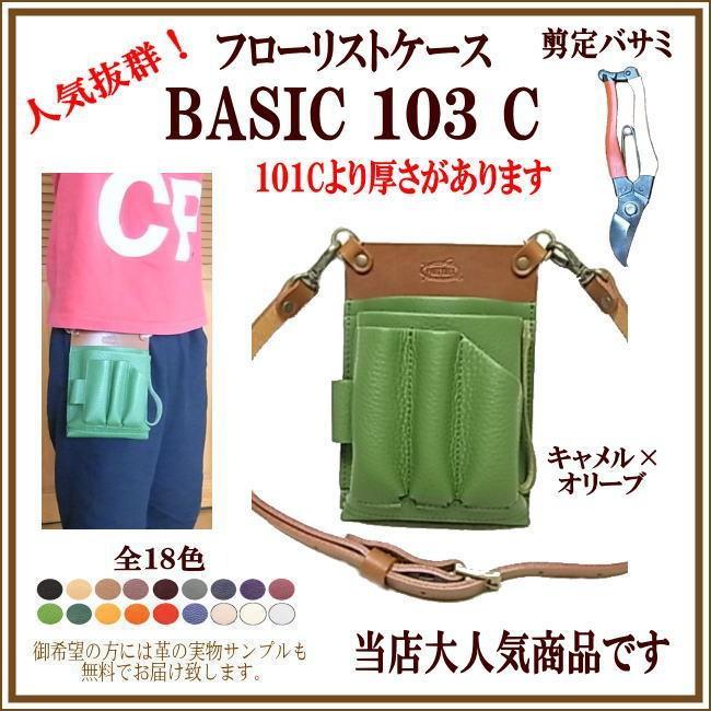 フローリストケース 剪定バサミ フローリスト シザーケース 花屋 シザーケース BASIC103-C
