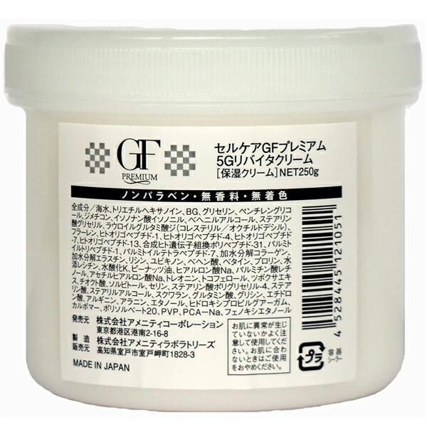 セルケア GFプレミアム 5Gリバイタクリーム 250g|parusu