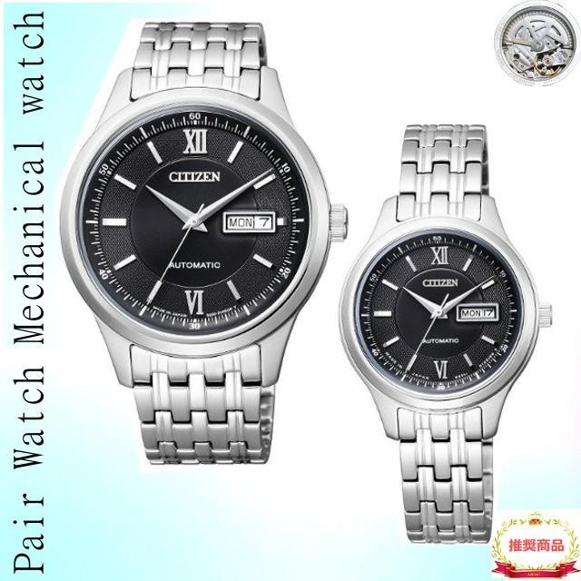 素晴らしい品質 Pair Watch Watch ペアウオッチ 自動巻き シチズンメカニカル 送料無料 送料無料 自動巻き NY4050-54E PD7150-54E, ウェアプリントのGrafit:7e9bf8ac --- airmodconsu.dominiotemporario.com