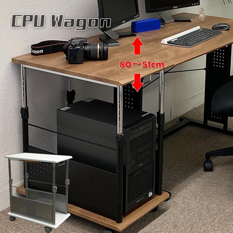 Sale 限定セール中 PJC-7201 ・CPUスタンド・CPUワゴン・パソコンワゴン・【上下昇降 51〜80cm】PJC-7201 -WD -WH 【お客様による組み立て式です】|pascal-japan