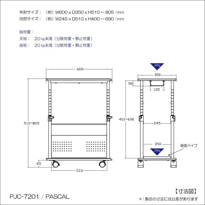 Sale 限定セール中 PJC-7201 ・CPUスタンド・CPUワゴン・パソコンワゴン・【上下昇降 51〜80cm】PJC-7201 -WD -WH 【お客様による組み立て式です】|pascal-japan|09