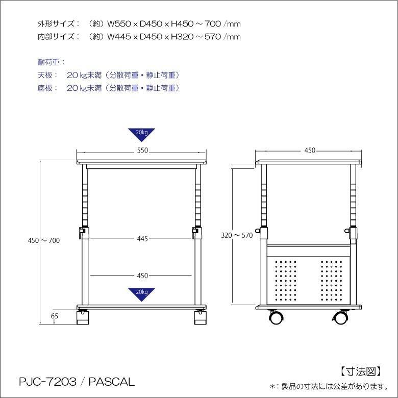 PJC-7203 プリンター台,デスクの下に収納可能・サイドワゴン PJC-7203-WD -WH【上下昇降 45〜70cm】【お客様による組み立て式です】|pascal-japan|10
