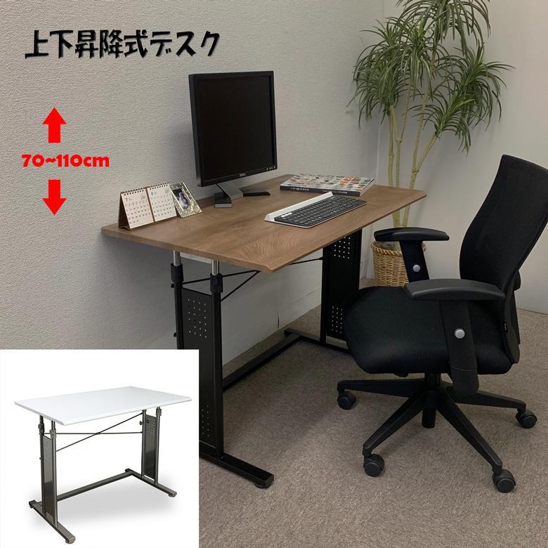 上下昇降式デスク PJC-D1060 幅100cm【上下昇降 70〜110cm】パソコンデスク・ゲーミング・スタンディング・バランスチェア―にも最適 pascal-japan