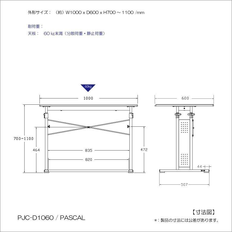 上下昇降式デスク PJC-D1060 幅100cm【上下昇降 70〜110cm】パソコンデスク・ゲーミング・スタンディング・バランスチェア―にも最適 pascal-japan 12