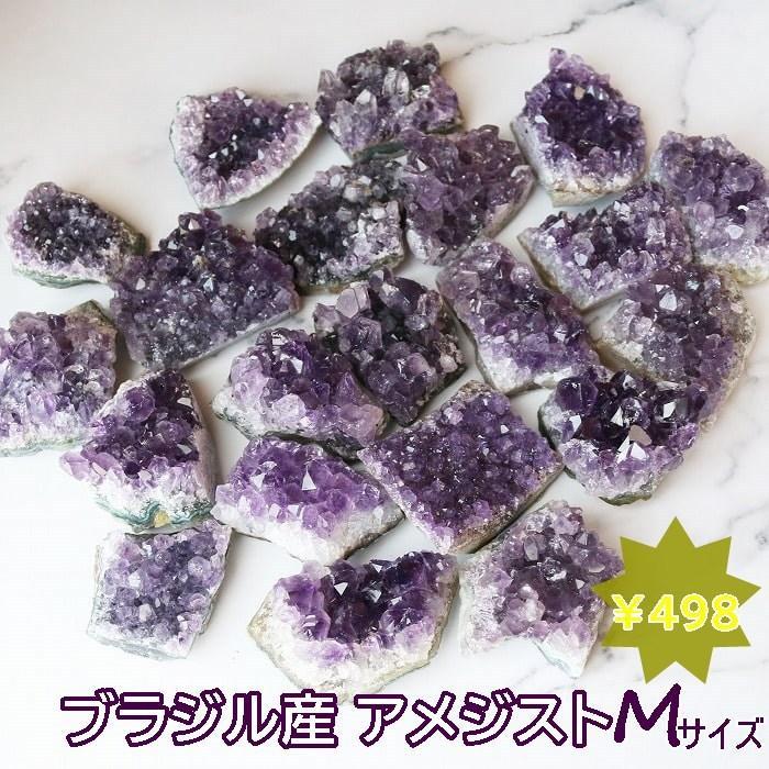 アメジスト お気に入 ミニ クラスター 超安い M 約30g〜約50g 原石 水晶 紫水晶 パワーストーン 浄化 天然石