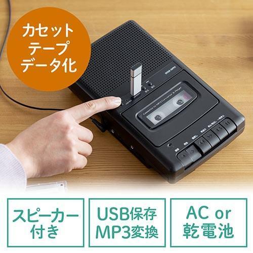 カセット変換プレーヤー カセットテープ カセットプレーヤー USB保存 デジタル保存 簡単操作 乾電池 AC電源|paso-parts