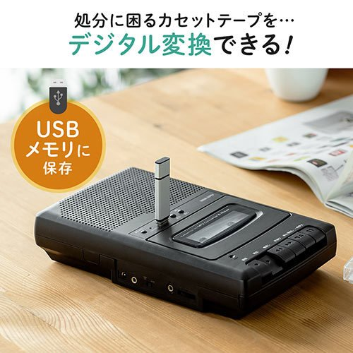 カセット変換プレーヤー カセットテープ カセットプレーヤー USB保存 デジタル保存 簡単操作 乾電池 AC電源|paso-parts|02