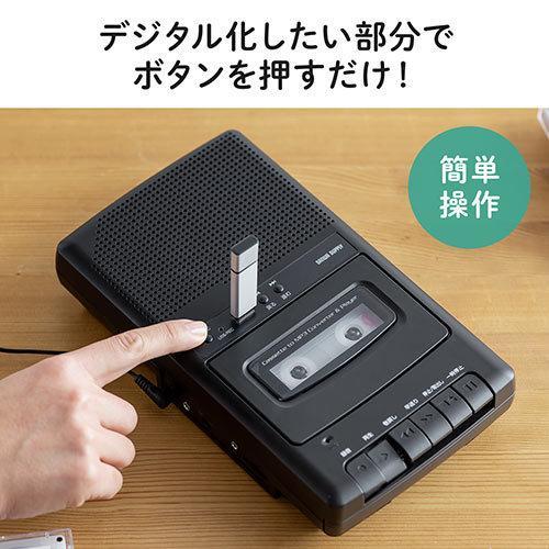 カセット変換プレーヤー カセットテープ カセットプレーヤー USB保存 デジタル保存 簡単操作 乾電池 AC電源|paso-parts|04