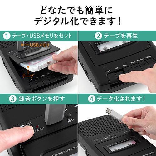 カセット変換プレーヤー カセットテープ カセットプレーヤー USB保存 デジタル保存 簡単操作 乾電池 AC電源|paso-parts|05