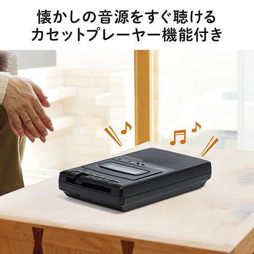 カセット変換プレーヤー カセットテープ カセットプレーヤー USB保存 デジタル保存 簡単操作 乾電池 AC電源|paso-parts|06