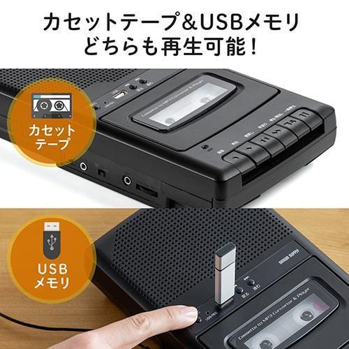 カセット変換プレーヤー カセットテープ カセットプレーヤー USB保存 デジタル保存 簡単操作 乾電池 AC電源|paso-parts|07