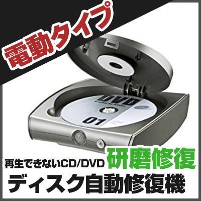 あすつく サンワサプライ ディスク自動修復機 即納送料無料! 受賞店 研磨タイプ CD-RE2AT