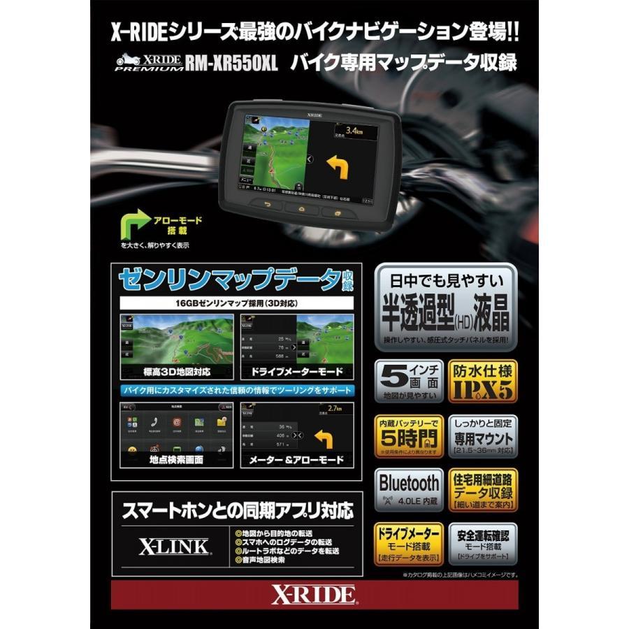 夏セール開催中 MAX80%OFF! バイクナビ バイク用ポータブルナビゲーション RM-XR550XL X-RIDE RWC 5インチHD画面&防水仕様IPX5 送料無料, イタミシ a5287dbe