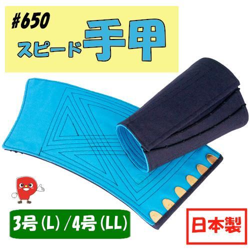 手甲 6枚コハゼ 日本製 1双組 【送料無料!メール便対応となります】#650|passion-work
