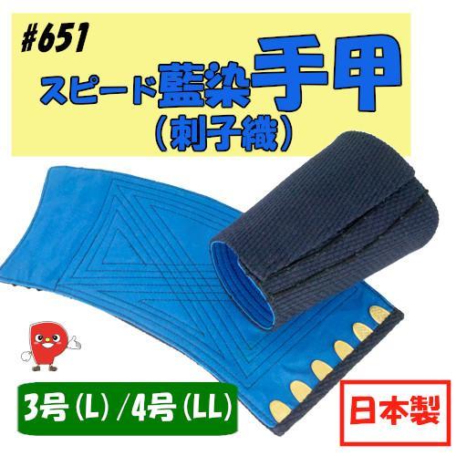 手甲 藍染 刺子織 日本製 6枚コハゼ 1双組【送料無料!メール便対応となります】#651|passion-work