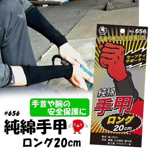 手甲 ロング 純綿 20cm 1双組 【送料無料!】#656|passion-work