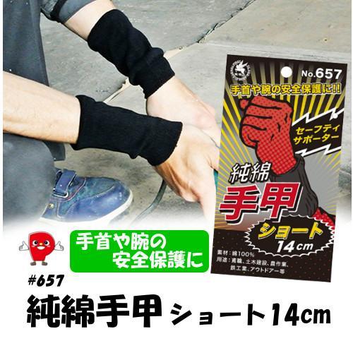 手甲 ショート 純綿 14cm 1双組 【送料無料!】#657|passion-work