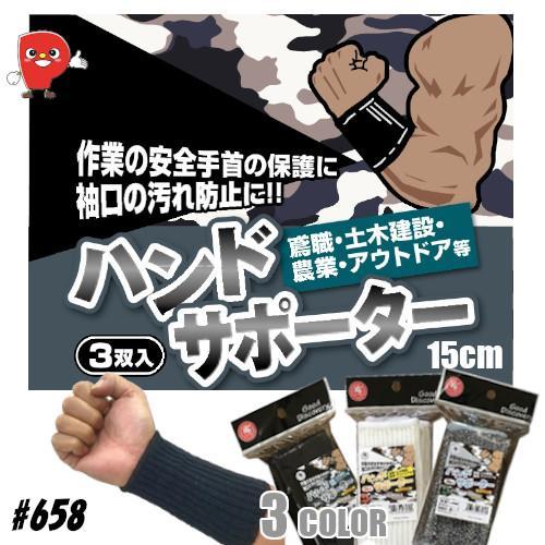 リストバンド サポーター 15cm 3双組 手首を守る 腕カバー【送料無料!メール便対応となります】#658|passion-work