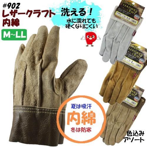 革手袋 内綿 コーティング牛皮革使用 M〜LLサイズ カラーは選択できません!作業手袋【送料無料!メール便対応となります】#902|passion-work