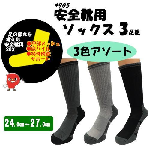 ソックス 先丸 安全靴用 3足組 足の疲れを考えた安全靴に最適な靴下 3色アソート【送料無料!】#905|passion-work