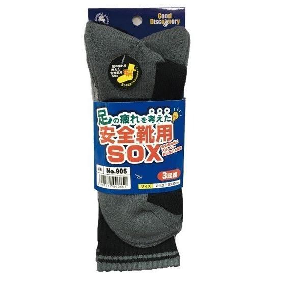 ソックス 先丸 安全靴用 3足組 足の疲れを考えた安全靴に最適な靴下 3色アソート【送料無料!】#905|passion-work|02