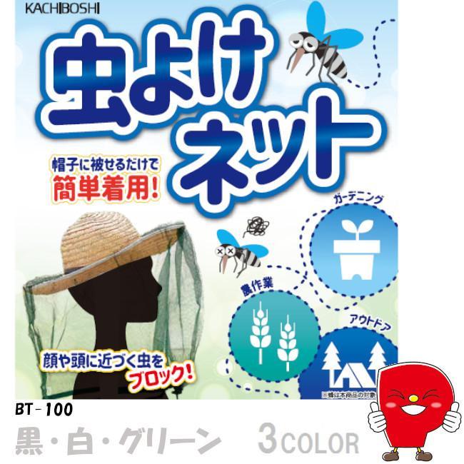 虫よけネット 帽子に被せるだけで簡単着用できます 【送料無料!メール便対応となります】BT-100 passion-work