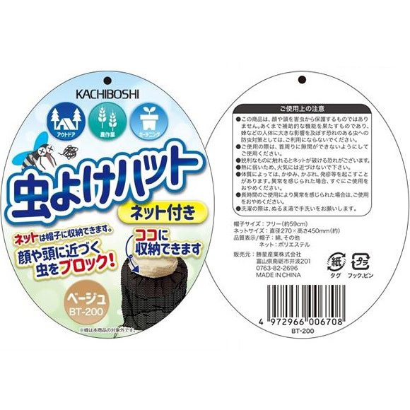 虫よけハット 収納可能なネット付き 虫をブロック フリーサイズ【送料無料!】BT-200 passion-work 06