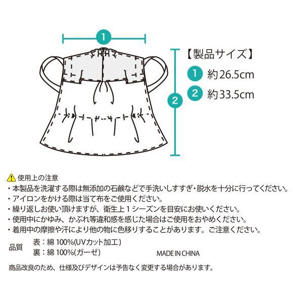 UVフェイスマスク コットン100%で肌に優しい 紫外線から肌を守ります【送料無料!メール便対応となります】BT-300 passion-work 05