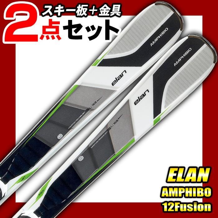 エラン スキー2点セット AMPHIBIO 12 FUSION ビンディング付き ロッカー カービングスキー