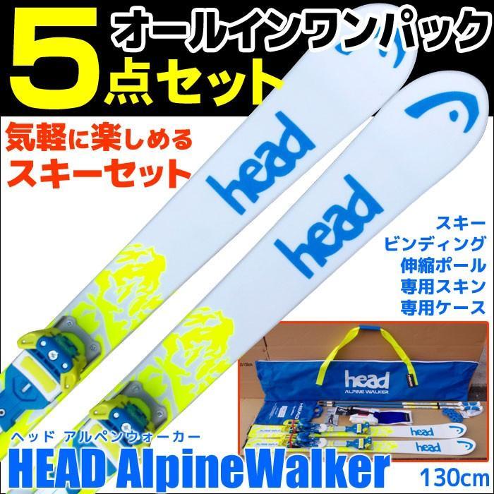 ヘッド スキーオールインワンセット 15-16 Alpine Walker 130cm ビンディング/ストック/スキン/ケース付き