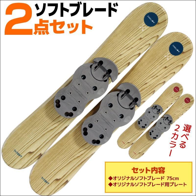 【格安saleスタート】 ソフトブレード 2点セット オリジナルソフトブレード ウッド ブルー/レッド 75cm スキー板 プレート付き, 木dori屋 da2f80b0