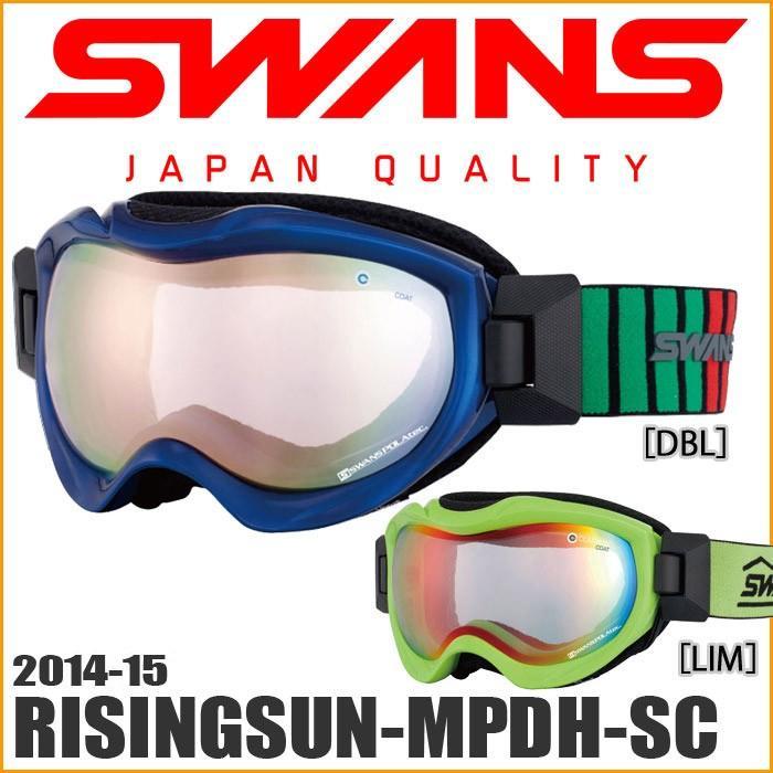 14-15 スワンズ スノーゴーグル SWANS RISINGSUN-MPDH-SC メンズ 偏光ミラー