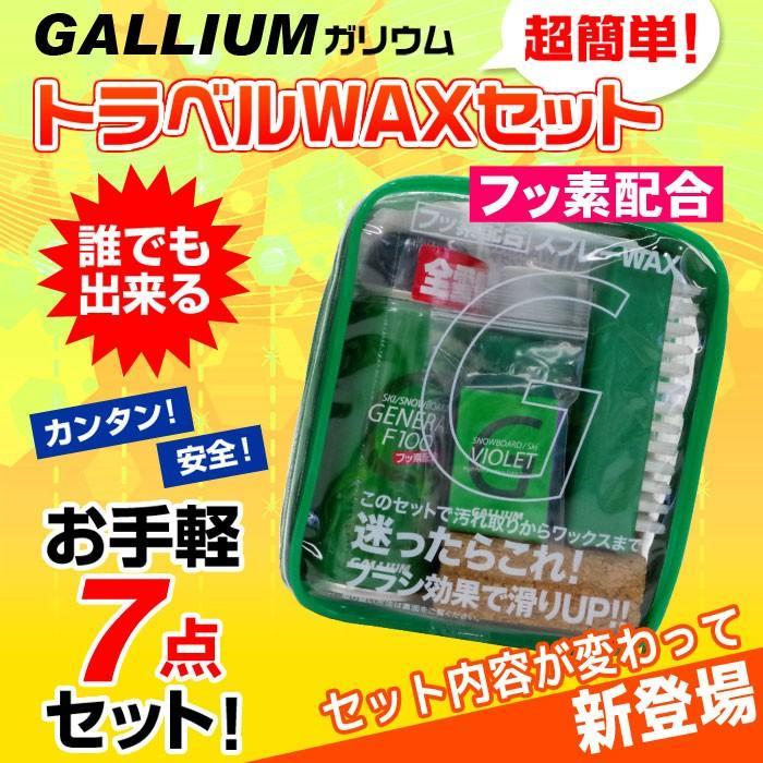 ガリウム 超簡単 トラベルセット フッ素配合 GALLIUM SW2136 GENERAL F Set 100ml スキー・スノーボード用 passo