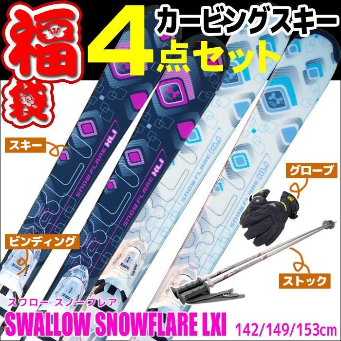 スキー福袋 スワロー スキー4点セット 14-15 SNOWFLARE-LXI ビンディング/ストック/グローブ付き カービングスキー レディース