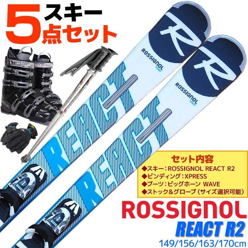 品質のいい ロシニョール スキー 5点 セット REACT セット メンズ 19-20 REACT R2 金具付き ロシニョール WAVEブーツ ストック付き グローブ付き オールラウンド 大人用, 川口町:7799fa77 --- airmodconsu.dominiotemporario.com